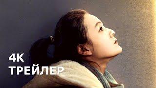 УНЕСЁННЫЕ СВЕТОМ | GONE WITH THE LIGHT [2019] – Китайский трейлер 4К. Китайская мелодрама!