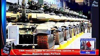 США наносят удар по российским танкам ➨ Новости мира ProTech