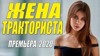 Колдовской филмь 2020  ЖЕНА ТРАКТОРИСТА Русские фильмы 2020 новинки HD 1080P