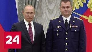 За вклад в развитие России: президент наградил лучших профессионалов - Россия 24
