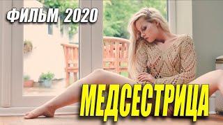 Долгожданный фильм 2002 - ВРАЧ МОЕГО СЕРДЦА - Русские мелодрамы 2020 новинки HD 1080P