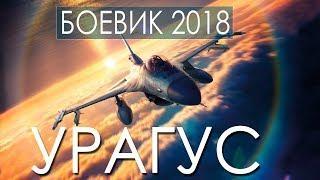 Боевик снес окопы ** УРАГУС ** Русские боевики 2018 новинки HD 1080P