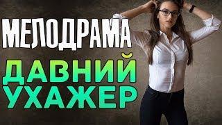 Хороший русский фильм - ДАВНИЙ УХАЖЕР Русские мелодрамы 2018