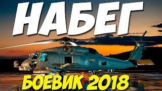 """Боевик надрал всех! """" НАБЕГ """" Русские мелодрамы 2018 новинки HD 1080P"""