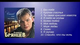 Алексей Брянцев - Спасибо, что ты есть | ШАНСОН