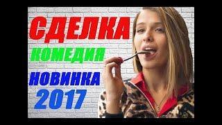 СУПЕР КОМЕДИЯ 2017 ЛУЧШАЯ РУССКАЯ НОВИНКА ШИКАРНЫЙ ФИЛЬМ КЛАССНАЯ МОЛОДЕЖНАЯ КОМЕДИЯ