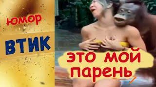 11 МИНУТ СМЕХА ДО СЛЁЗ | ЛУЧШИЕ ПРИКОЛЫ В ТИК ТОК 2020 | ВЗРОСЛЫЙ ЮМОР | best coub тик ток мемы