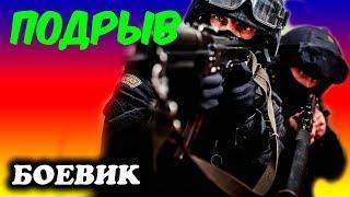 РУССКИЙ ВОЕННЫЙ ФИЛЬМ 2018  Подрыв  русские военные фильмы боевики новинки