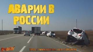 Аварии в России !Происшествия на дорогах !Автоприколы ! Смешные случаи ! Дураки за рулём!