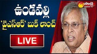 Undavalli Arun Kumar Live | Undavalli with YSR Book Launch Live