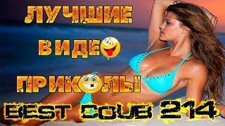 Лучшие видео приколы Best Coub Compilation | Смешные Моменты |Куб|Коуб| №214 #TiDiRTVLIVE