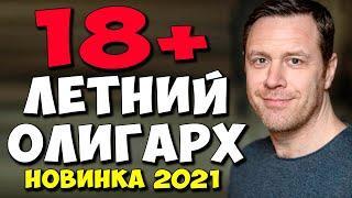 Фильм Комедия 2021!! - 18-ЛЕТНИЙ ОЛИГАРХ - Украинские Мелодрамы 2021 Новинки HD 1080P