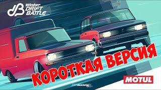 2-й этап Winter Drift Battle 20/21 | КОРОТКАЯ ВЕРСИЯ