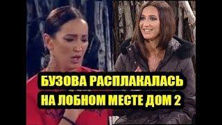 Ольга Бузова расплакалась из за истерики Дом 2