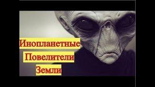 Инопланетные Повелители Земли.  Тайны мира.  Документальные фильмы 2018