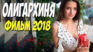 фильмы 2018 русские кино новинки года боевики мелодрамы новые сериалы интересные российские россия