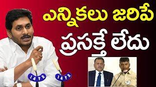 YCP Leader Clarity On Local Elections | Nimmagadda Ramesh | ఎన్నికలు జరిపే ప్రసక్తే లేదు | PDTV News