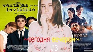 •сегодня вечером• #3 Фильмы которые стоит посмотреть!