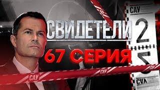 """Свидетели-2"". 67 серия"