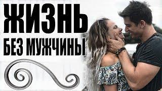 ПРЕМЬЕРА 2018 РАЗБУДИЛА ЛЮБОВЬ / ЖИЗНЬ БЕЗ МУЖЧИНЫ / Русские мелодрамы 2018 новинки, фильмы 2018 HD