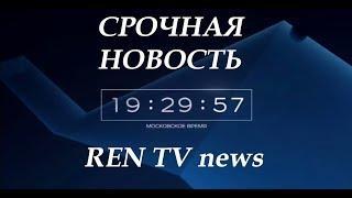Вечерние  Новости на РЕН ТВ 24.03.2018 Последние новости Сегодня