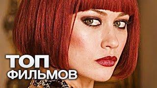 ТОП-20 ФИЛЬМОВ, КОТОРЫЕ СТОИТ ПОСМОТРЕТЬ В 2017 ГОДУ!