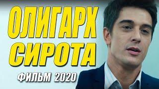 Детдомовская премьера 2020!! [[ ОЛИГАРХ СИРОТА ]] Русские мелодрамы 2020 новинки HD 1080P