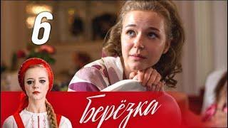 Берёзка. 6 серия (2018) Мелодрама @ Русские сериалы