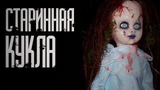 Страшные истории на ночь. Старинная кукла.