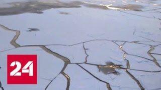 Синоптики предупредили россиян об опасности выхода на лед - Россия 24