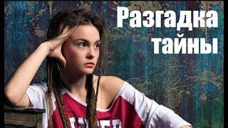 Новая мелодрама! «Разгадка тайны» новинка, русские сериалы 2020 новинки