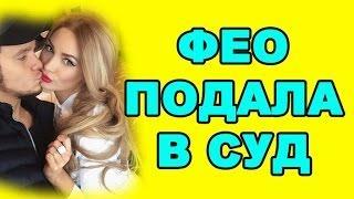 ПОДАЛА В СУД НА ГУСЕВА! ДОМ 2 НОВОСТИ ЭФИР 2 АПРЕЛЯ, ondom2.com