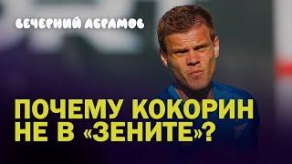 Семаку сказали: вообще-то Кокорин только с нар слез / Вечерний Абрамов