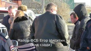 Подполковник ФСБ Егорка НИКИТИН скрывался в инете под ником полковник Петренко