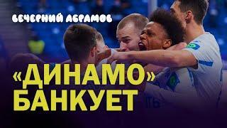 ДИНАМО БАНКУЕТ / ЧЕГО БОИТСЯ БУВАЧ / ВЕЧЕРНИЙ АБРАМОВ