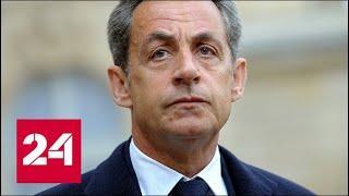 Ливийские деньги: Саркози вернулся в Нантер и продолжит давать показания - Россия 24