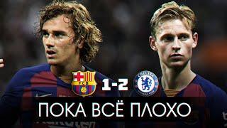 Барселона - Челси 1:2 | Дебют Гризманна и Де Йонга | Молодежь в деле