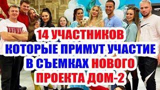 ДОМ 2 НОВОСТИ И СЛУХИ – 11 ЯНВАРЯ 2021 (11.01.2021)