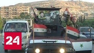Жители Дамаска вышли на митинг, чтобы поддержать президента и армию - Россия 24