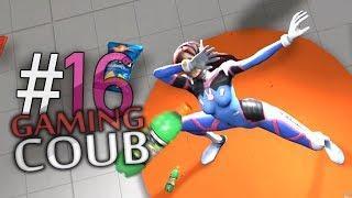 Gaming Coub лучшее 16. Подборка видео приколов  декабрь 2017 /BEST GAME COUB #16
