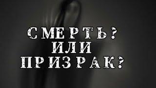 Страшные истории на ночь - Кого мы призвали? Призрак?! Или СМЕРТЬ? Мистические истории.