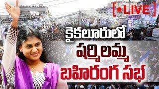 YS Sharmila Reddy Speech LIVE | YSRCP Election Meeting | Kaikaluru | Sakshi TV Live