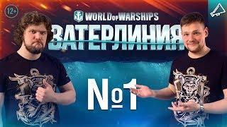 Ватерлиния: Эпизод 1 [World of Warships]