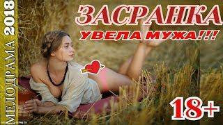 ФИЛЬМ **ЗАСРАНКА** УВЕЛА МУЖА Русские мелодрамы 2018 новинки HD 1080P