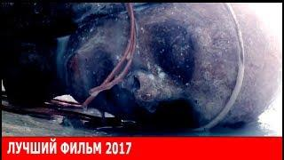 ФАНТАСТИЧЕСКИЙ ФИЛЬМ 2017 HD COMHУC Великобритания Приключения Зарубежные фильмы