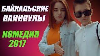 НОВАЯ КОМЕДИЯ 2017 КЛАССНАЯ РУССКАЯ НОВИНКА ШИКАРНЫЙ ФИЛЬМ