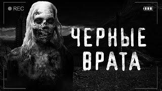 Страшные истории про деревню - ЧЕРНЫЕ ВРАТА - Мистические рассказы Страшилки на ночь Scary Stories