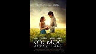 "ФИЛЬМ ""Космос между нами"" 2018 (фантастика, драма, мелодрама, приключения)"
