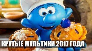 САМЫЕ ПОПУЛЯРНЫЕ МУЛЬТФИЛЬМЫ 2017 /КОТОРЫЕ СТОИТ ПОСМОТРЕТЬ