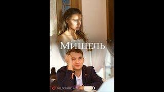 Премьера 2018  МИШЕЛЬ Мелодрама 2018  Новинка 2018